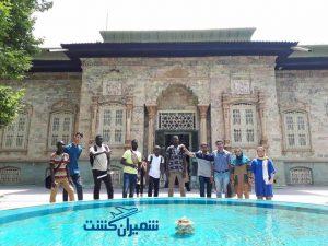 تور تهرانگردی کاخ های سلطنتی برای دانشجویان خارجی