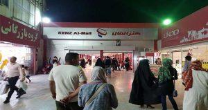 بازار خوزستان